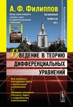 Введение в теорию дифференциальных уравнений. 3-е изд., испр