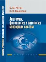 Анатомия, физиология и патология сенсорных систем. Учебное пособие