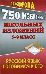750 избранных школьных изложений. 5-9 кл