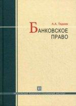 Банковское право. учебник. 4-е изд., перераб. и доп