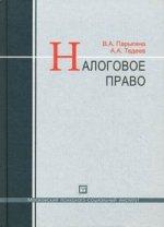 Налоговое право. учебник. 3-е изд., перераб. и доп