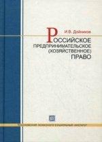 Российское предпринимательское (хозяйственное) право. учебное пособие для вузов