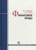 Финансовое право. учебник. 3-е изд., перераб. и доп