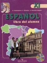 Испанский язык.11 кл.Учебник (Компл.с 1CD,mp3)