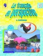 Французский язык.6 кл.Учебник
