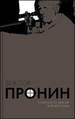 Пронин В. Собрание сочинений в 4-х томах