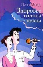 Скачать Здоровье голоса певца бесплатно