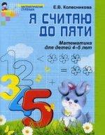 Я считаю до пяти. Рабочая тетрадь для дошкольников 4-5 лет (2011). 2-е изд., перераб. и доп