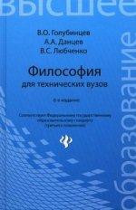 Философия для технических вузов:учебник