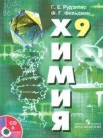 Химия. 9 класс. Неорганическая химия. Органическая химия + CD