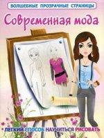 Современная мода ( Екатерина Оковитая  )