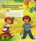 120 разв. заданий для детей 6-7л [Рабочая тетрадь]
