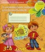70 разв. заданий для детей 3-4л [Рабочая тетрадь]