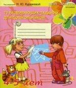 70 разв. заданий для детей 4-5л [Рабочая тетрадь]