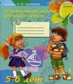 70 разв. заданий для детей 5-6л [Рабочая тетрадь]