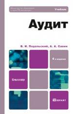 Аудит 4-е изд., пер. и доп. учебник для бакалавров