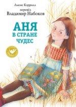 Аня в стране чудес (перевод В.Набокова)
