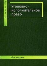 Уголовно-исполнительное право. 6-е изд., перераб. и доп