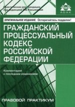 ГПК РФ. Комментарий к посленим изменения. 3-е изд., перераб