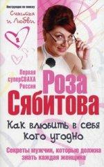 Как влюбить в себя кого угодно. Секреты мужчин, которые должна знать каждая женщина. Советы первой свахи России