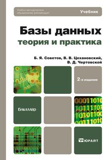 Базы данных: теория и практика. 2-е издание, учебник для бакалавров