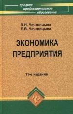 Экономика предприятия: учебное пособие. 11-е изд., перераб