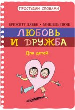Скачать Любовь и дружба. Для детей бесплатно