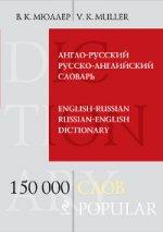 Англо-русский русско-английский словарь. 150 000 слов