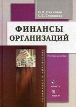 Финансы организаций. 3-е изд., испр