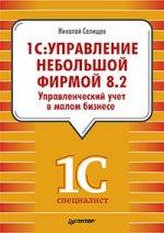 1С:Управление небольшой фирмой 8.2. Управленческий учет в малом бизнесе