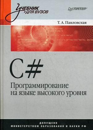 C#. Программирование на языке высокого уровня: Учебник для вузов