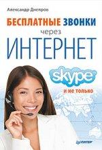 Скачать Бесплатные звонки через Интернет. Skype и не только бесплатно