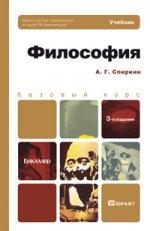 Философия 3-е изд., пер. и доп. учебник для бакалавров