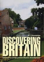 Discovering Britain. Практикум по культуре речевого общения. Великобритания : учебное пособие
