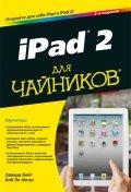iPad 2 для чайников, 2-е издание
