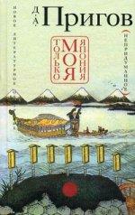 Только моя Япония (непридуманное). 2-е изд
