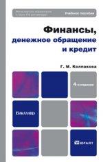 Финансы, денежное обращение и кредит 4-е изд., пер. и доп. учебное пособие для бакалавров