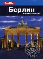 Берлин: Путеводитель/Berlitz