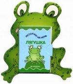 Лягушка.Книжка-игрушка.3-7 лет