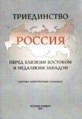 Триединство.Россия перед близким Востоком и недалеким Западом