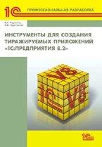Инструменты для создания тиражируемых приложений 1С. Предприятия 8.2