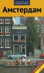 Амстердам (RG00308)