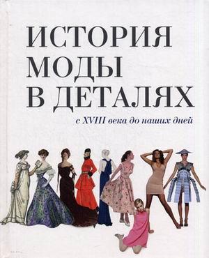 история моды скачать торрент - фото 6