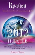 Крайон. 2012 и далее. Мир будущего глазами космических хранителей Земли