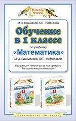 """Обучение в 1 классе по учебнику """"Математика"""" М.И.Башмакова, М.Г.Нефедовой"""