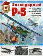 Легендарный Р-5 - авиаразведчик, штурмовик, бомбардировщик, ракетоносец, торпедоносец, летающий огнемет