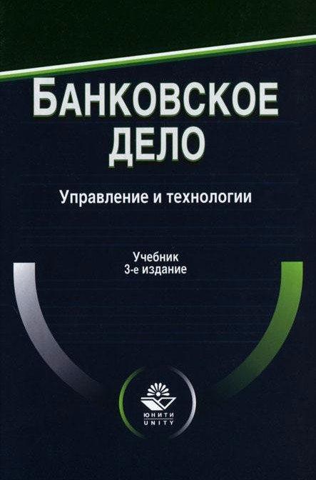 Банковское дело. Управление и технологии