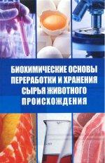 Биохимические основы переработки и хранения сырья животного происхождения