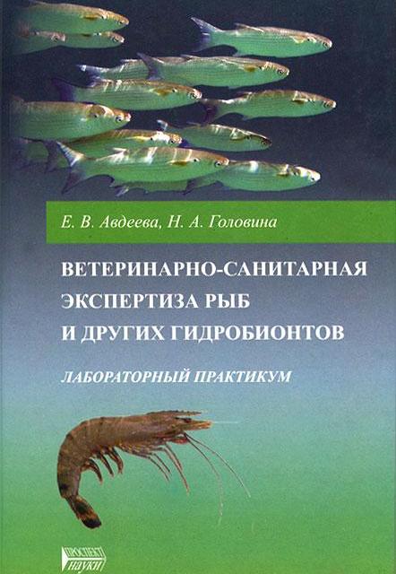 Ветеринарно-санитарная экспертиза рыб и других гидробионтов. Лабораторный практикум