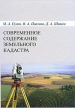 Современное содержание земельного кадастра